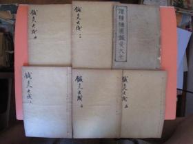 民国5年 增补绘图针灸大成【1-6册1-12卷全】