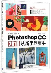 PhotoshopCC2019从新手到高手(全彩印刷)