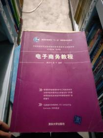 """電子商務教程/普通高等教育""""十一五""""國家級規劃教材·中國高等學校信息管理與信息系統專業規劃教材"""