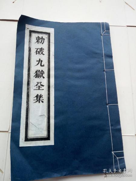 品好,广成仪制勅破九狱全集,一册全,很多符咒
