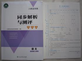 2019人教金学典同步解析与测评学考练语文五/5年级上册配试卷答案