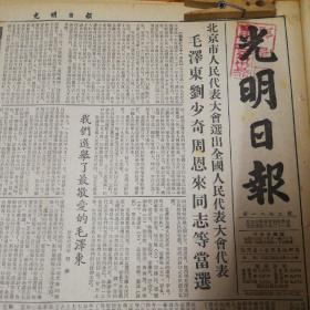 """北京市人民代表大会选出全国人民代表大会代表!毛泽东、刘少奇、周恩来同志等当选!我们选举了最敬爱的毛泽东!第三版,文学遗产 第17期,宋玉和他的作品,胡念贻。谈孟浩然的""""隐逸""""。第四版,各国舆论支持我国人民解放台湾!《光明日报》"""