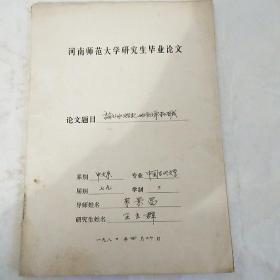 河南师范大学研究生毕业论文――论山水游记的起源和形成(王立群)油印本