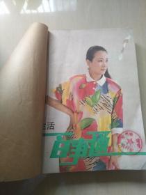 生活百事通 1990(1-12)缺第10期