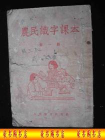 1954年解放初期出版的----有注音字母和拼音---【【农民识字课本---第一册】】----稀少