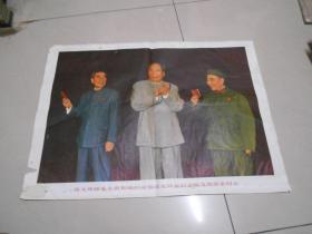 4开张宣传画——伟大导师毛主席和他的亲密战友林彪副主席及周恩来同志
