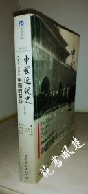 中国近代史:1600-2000,中国的奋斗【第6版】 [美]徐中约 著 计秋枫 译 正版九成新 一版一印