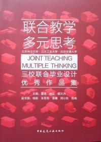 联合教学·多元思考:北京林业大学·北方工业大学·北京交通大学