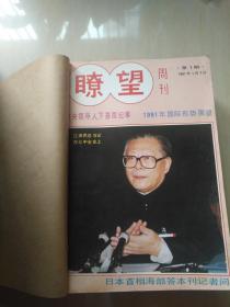瞭望周刊1991年(1-25)