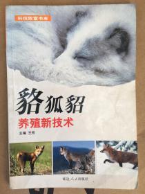 貉狐貂养殖新技术