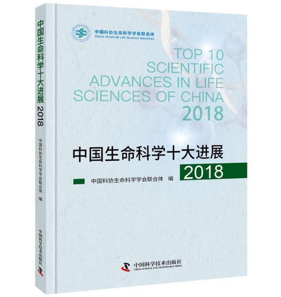 中国生命科学十大进展20189787504683083