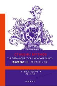 克苏鲁神话3:梦寻秘境卡达斯
