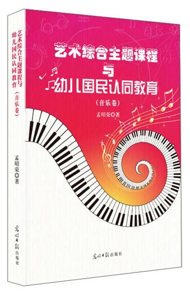 艺术综合主题课程与幼儿国民认同教育(音乐卷)