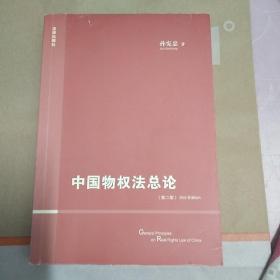 中国物权法总论