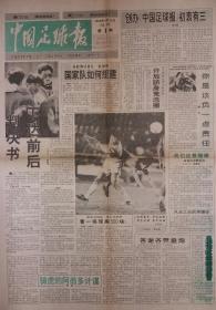 《中国足球报》试刊号