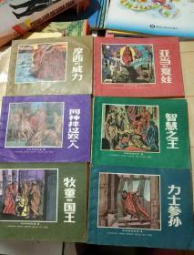 圣经神话故事连环画(6册全)