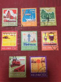 普18工农业生产建设图案邮票一组八枚(信消邮票瑕疵难免)
