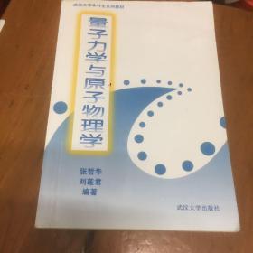武汉大学本科生系列教材:量子力学与原子物理学