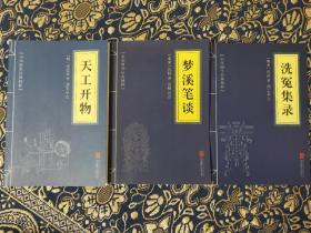 《洗冤集录》《梦溪笔谈》《天工开物》,共三本