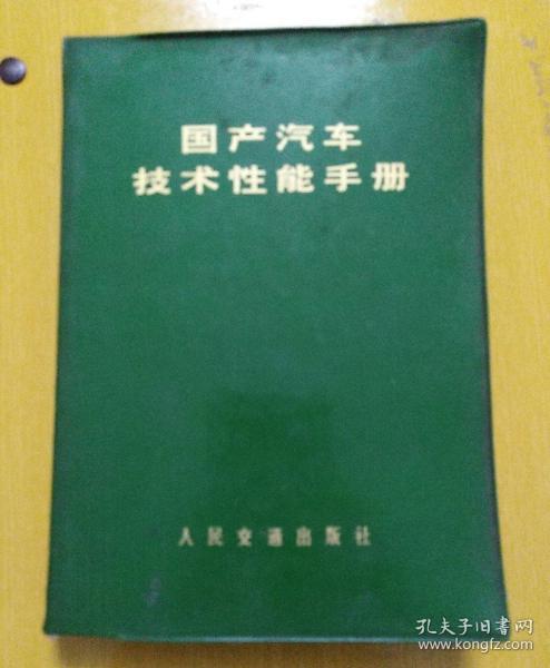 国产汽车技术性能手册