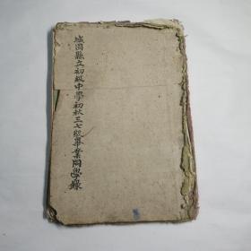 城固县立初级中学初秋三七级毕业同学录