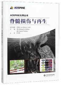 脊髓损伤与再生/AOSPINE大师丛书