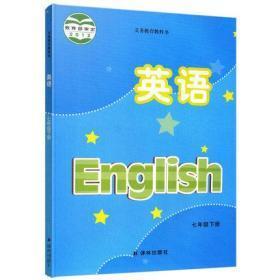 英语 课本 七年级 7年级 下册 苏教 7B 译林版 教材 新课标牛津英语7下