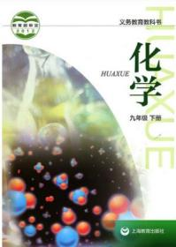 化学书 化学课本 义务教育教科书 沪教版 9年级 九年级 下册 化学 九年级 下册 江苏版 上教版