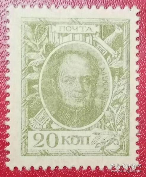 俄罗斯纸币沙皇俄国邮票加印文字新票1枚