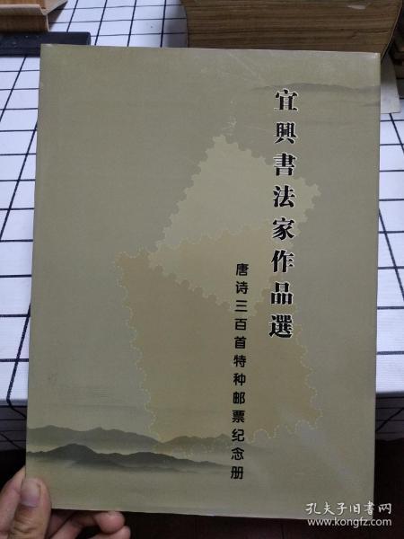 唐诗三百首特种邮票纪念册(小全张一张)宜兴书法家作品选