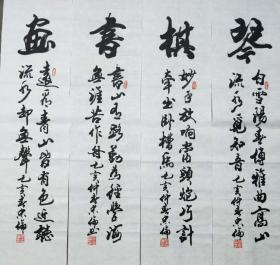 【保真】中书协会员、著名军旅书法家张忠伦精品四条屏:琴棋书画