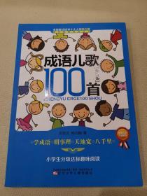 课内海量阅读丛书:成语儿歌100首(小学生分级达标趣味阅读 修订版)