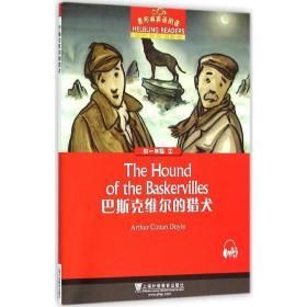 巴斯克维尔的猎犬-黑布林英语阅读(初1年级)(2)