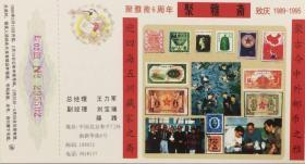 1995年拜年卡:聚雅斋6周年致庆