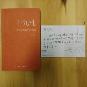 QMB·90·12·北京大学副校长林钧敬旧藏·北京大学历史学系教授·艺术史学者·朱青生·签名本·《十九札——一个北大教授给学生的信》·附贺卡一张