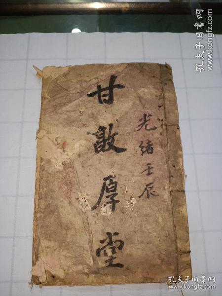 光绪十八年,广州棠下广隆承接工程簿(共27面)后面有6面破掉