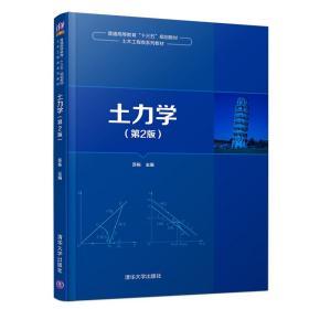 """土力学(第2版)(普通高等教育""""十三五""""规划教材·土木工程类系列教材)"""