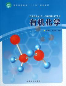 有机化学 赵建庄 尹立辉 中国林业出版社 9787503872488