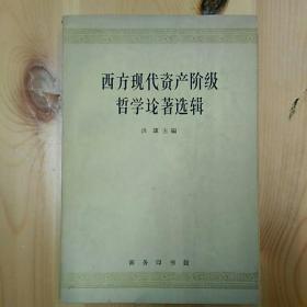 楼适夷钤印·洪谦主编·《西方现代资产阶级哲学论著选辑》·1964·一版一印