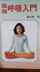 瑜伽呼吸入门