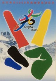 北京申办2008年奥运会成功纪念加印邮资片