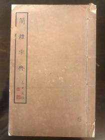 汉字简化运动的珍贵书籍,线装《简体字典》 容庚 燕京大学 哈佛燕京学社出版