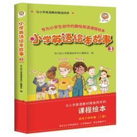 小学英语绘本故事3