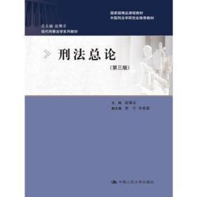 刑法总论 赵秉志 中国人民大学出版社 9787300149370