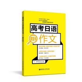 高考日语黄宝书.作文