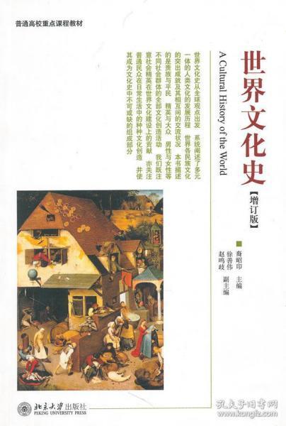 世界文化史