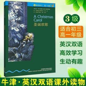 【正版】圣诞欢歌 书虫.牛津英汉双语读物 /3级/适合初三高一年级