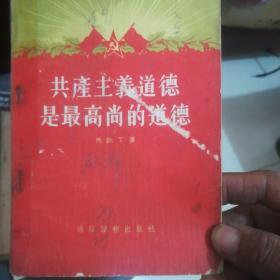 七十年代资料: 评前线,北京日报的资产阶级立场 学习资料1964年2 横扫一切牛鬼蛇神 巩固和发展无产阶级的伟大成果,苦战三年力争两年把临清建成大寨县 共产主义道德是最高尚的道德