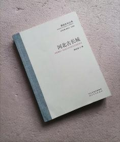 燕赵文化丛书:河北古长城  (大32开)  (实物如图,图货一致的,一书一图)