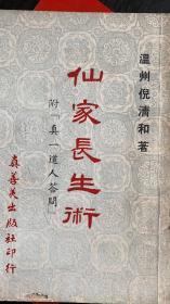 仙家长生术 内页钉子由于年代久远完全腐蚀 重新卡钉 内页85品